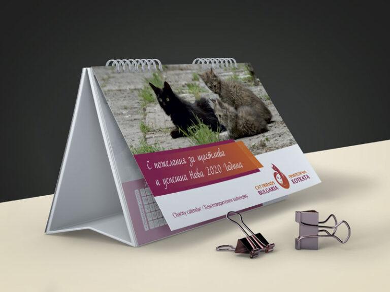 """Дизайн на настолен календар за Сдружение """"Приятели на котката"""""""
