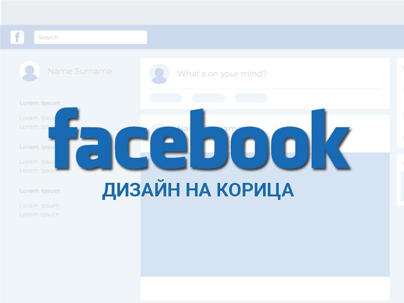 Фейсбук корица