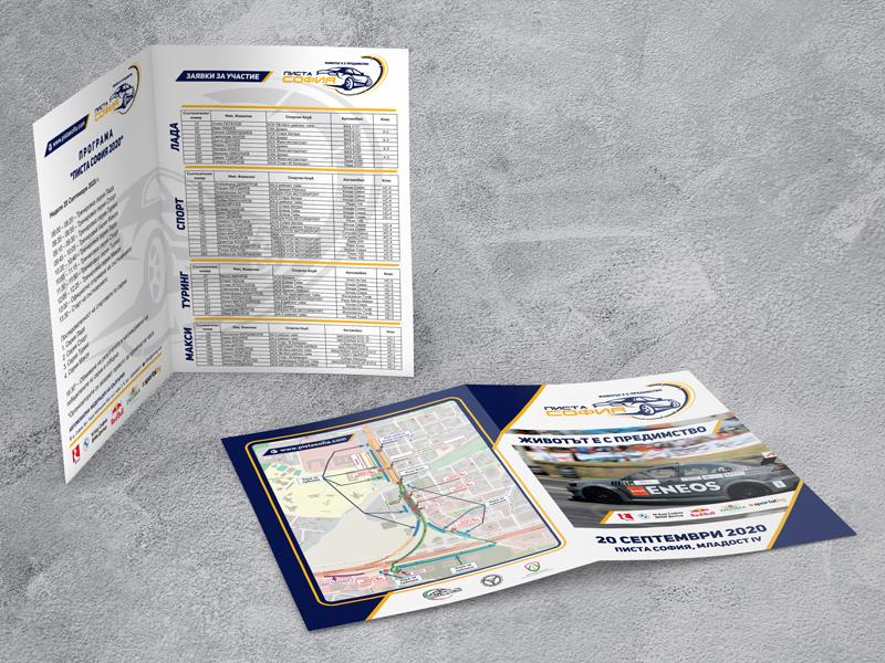 Дизайн на дипляни за събитиe - Писта София
