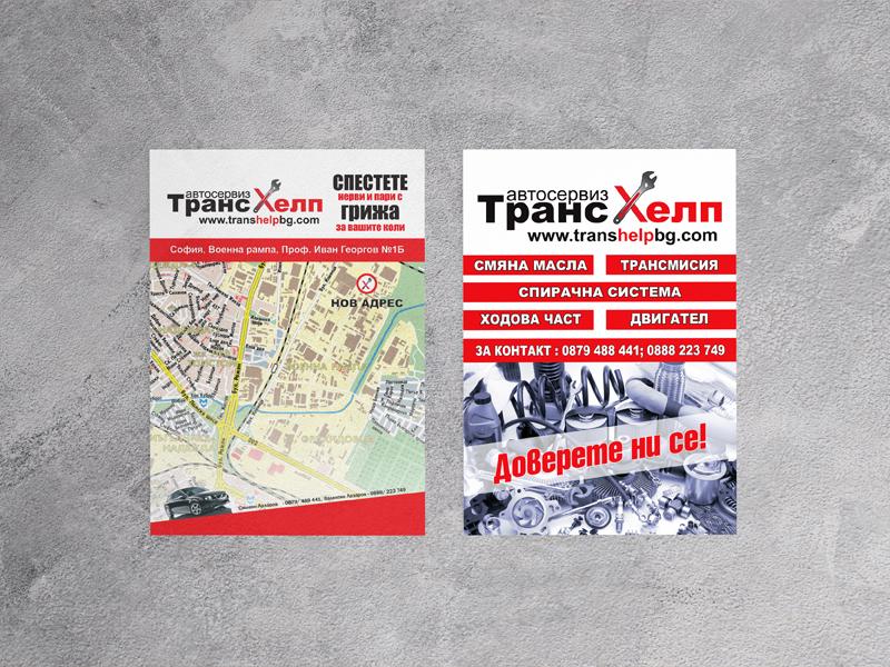 Дизайн и печат на листовки за автосервиз Транс Хелп