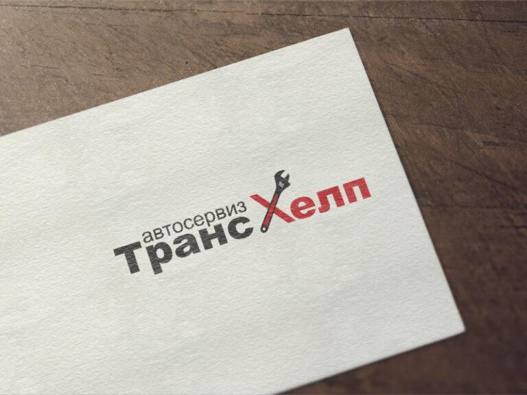 Дизайн на лого за ТрансХелп - автосервиз