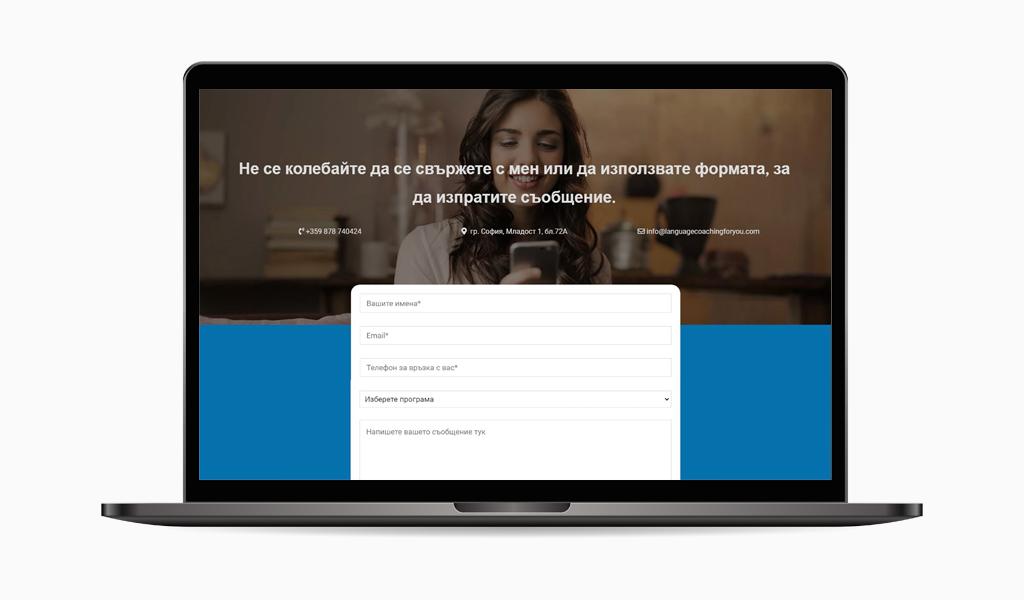 Изработка на сайт за Language Coaching For You