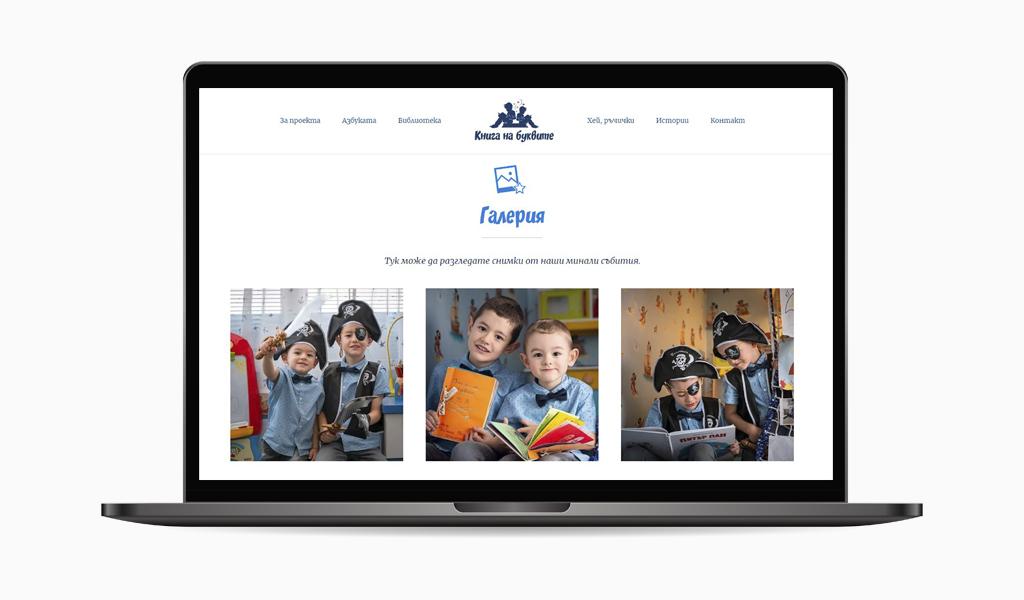 """Изработка на сайт за детски образователен проект """"Книга на буквите"""""""