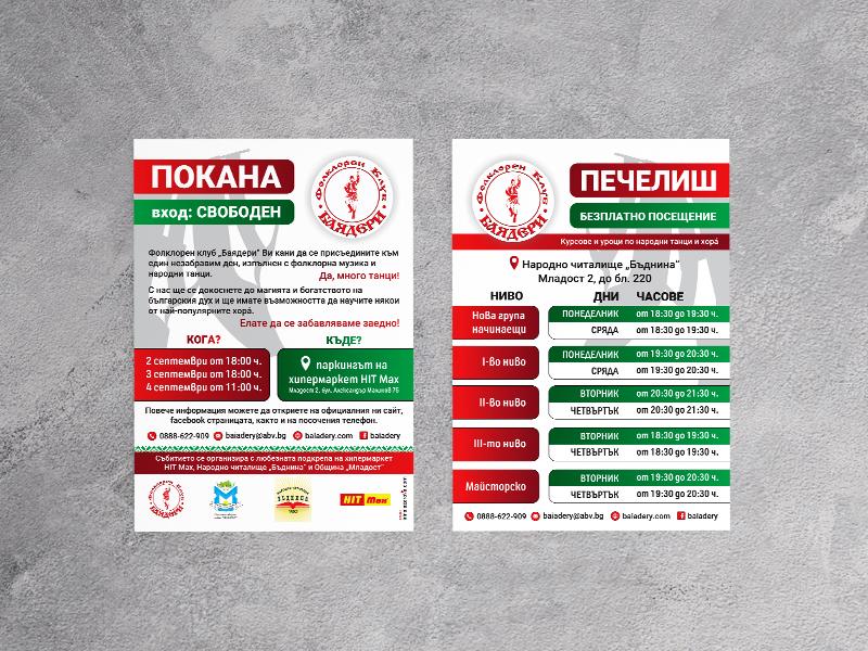 """Дизайн и печат на листовки за събитие на фолклорен клуб """"Баядери"""""""