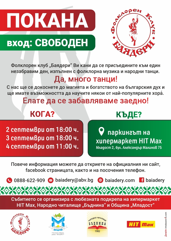 """Дизайн и печат на плакати за събитие на фолклорен клуб """"Баядери"""""""