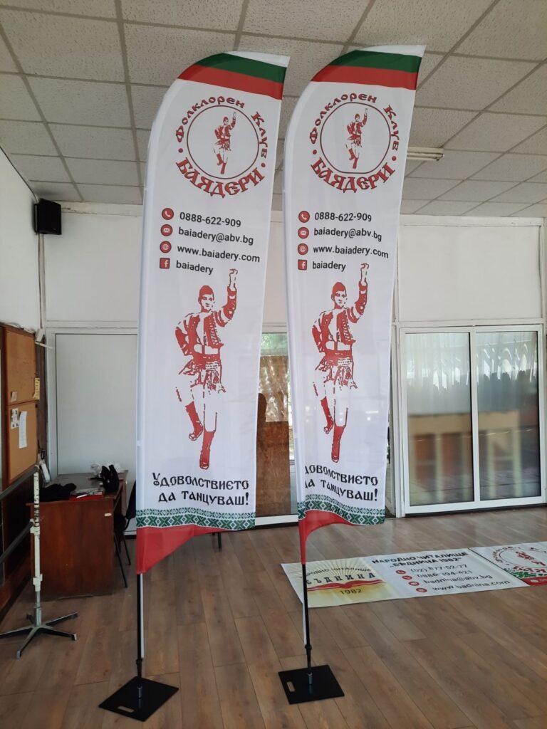 """Проект и изработка на флаг за събитие на фолклорен клуб """"Баядери"""""""